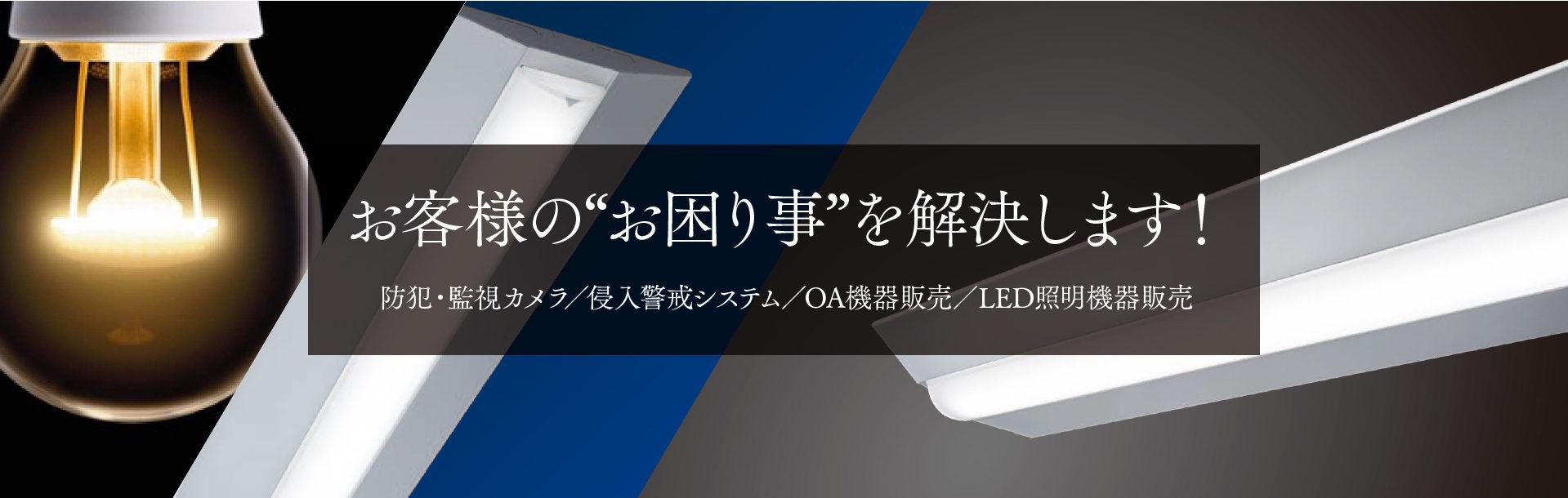 LED設置ならパワフルへ