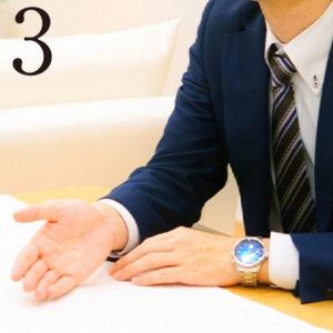 3. ご提案・お見積